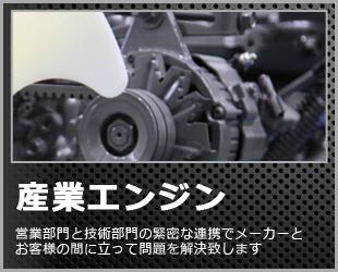 産業エンジン